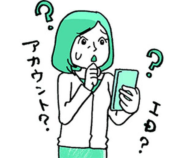 画像1: 【LINEの使い方】スマホ初心者向けに丁寧・わかりやすく解説!