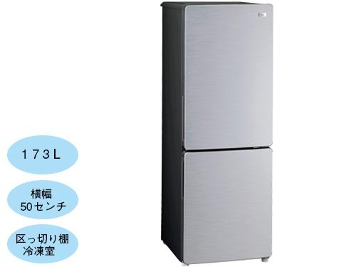 画像: ●定格内容積/173L(冷蔵室:119L、冷凍室:54L) ●ドア数/2 ●年間消費電力量/248kWh/年 ●サイズ/幅502㎜×高さ1410㎜×奥行き598㎜ ●重量/45kg
