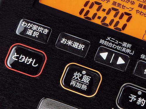 画像: 操作部には、視認性のいい「オレンジくっきり液晶」を採用。ボタンも画面も大きく、操作がわかりやすい。