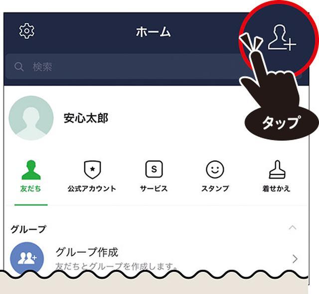 画像2: 一番確実で簡単な LINE で「友だち」を登録する方法