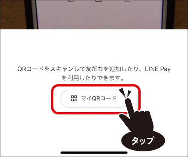 画像8: 一番確実で簡単な LINE で「友だち」を登録する方法