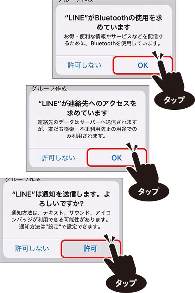画像3: 難しい操作は不要! LINE の最初の設定②