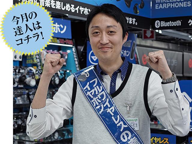 画像: ヨドバシカメラ新宿西口本店4F 近藤雅樹 (こんどう まさき)さん