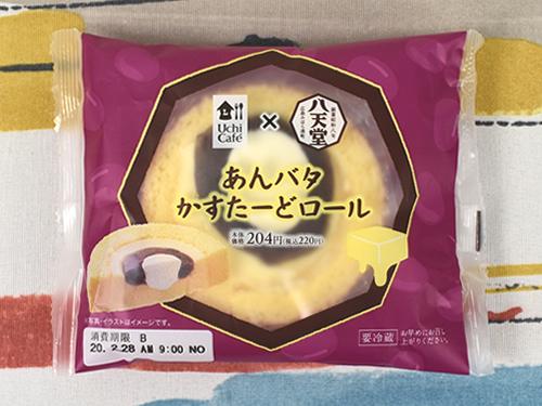 画像: Uchi Cafe&八天堂のドリームコラボ!
