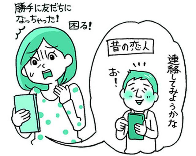 画像3: 【LINEの使い方】スマホ初心者向けに丁寧・わかりやすく解説!