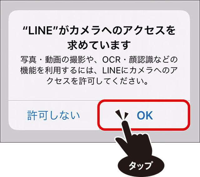 画像4: 一番確実で簡単な LINE で「友だち」を登録する方法