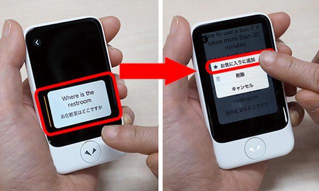 画像: お気に入り登録 よく使うフレーズは、長押しでお気に入りに追加。トップ画面から呼び出して、すぐに再生できる。