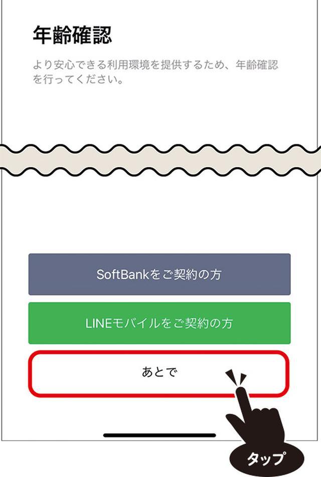 画像2: 難しい操作は不要! LINE の最初の設定②