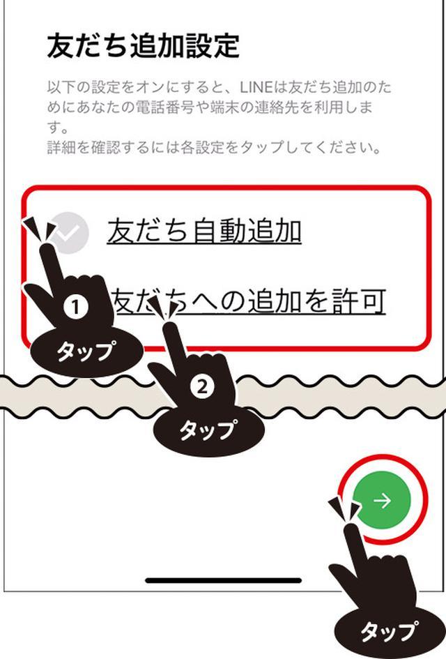 画像1: 難しい操作は不要! LINE の最初の設定②