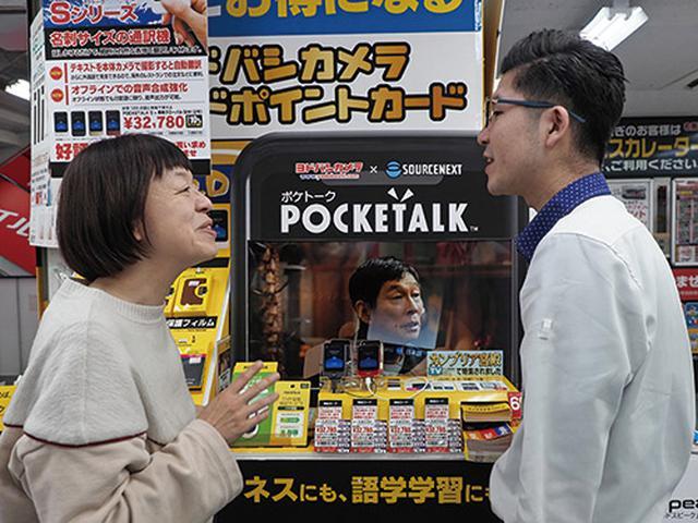 画像: 1日平均10台売れているヒット商品。翻訳機を買いに来た人の90%以上が購入するそう。人気色はゴールド。