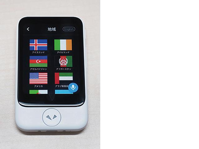 画像: 言語は国旗からも検索OK。相手の言語がわからないときに便利だ。