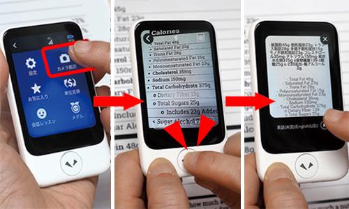 画像: カメラ翻訳 「カメラ翻訳」を選んで文字を撮影。チェックマークを押すと即座に翻訳してくれる。写真は100枚まで保存可能。