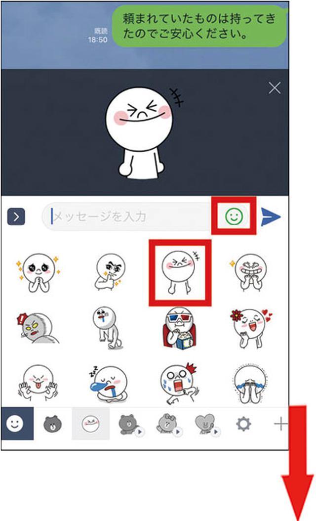 画像16: 【LINEとは③】友達の追加方法は4種類 離れた場所なら「招待」機能を使おう