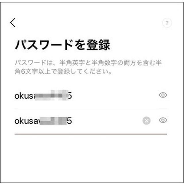 画像5: 【LINEとは②】アプリのインストール・アカウント