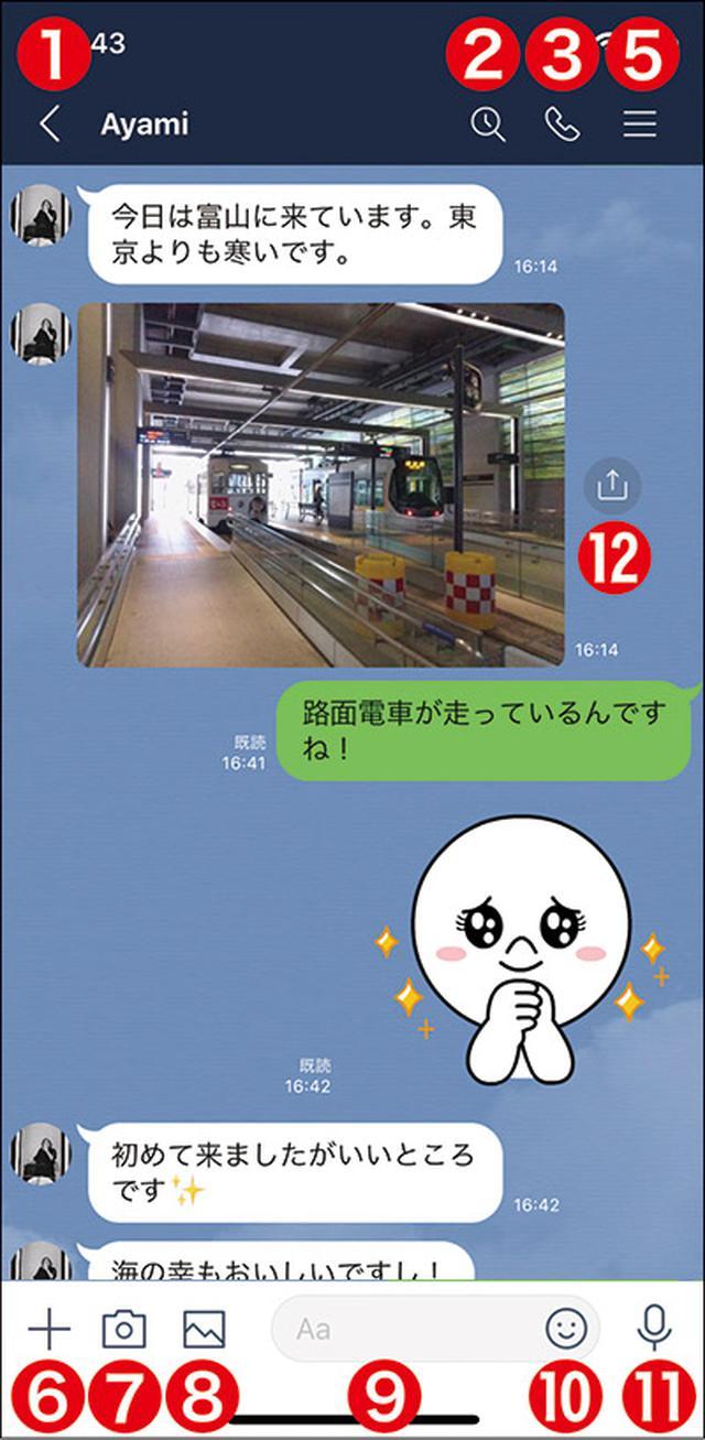 画像9: 【LINEとは①】初心者向けに解説!何ができるサービス?ケータイでも使える?