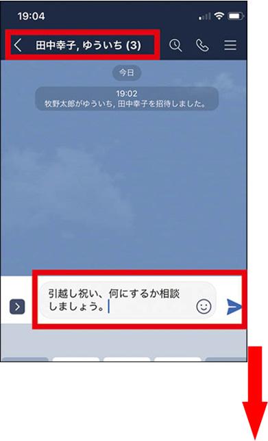 画像20: 【LINEとは③】友達の追加方法は4種類 離れた場所なら「招待」機能を使おう