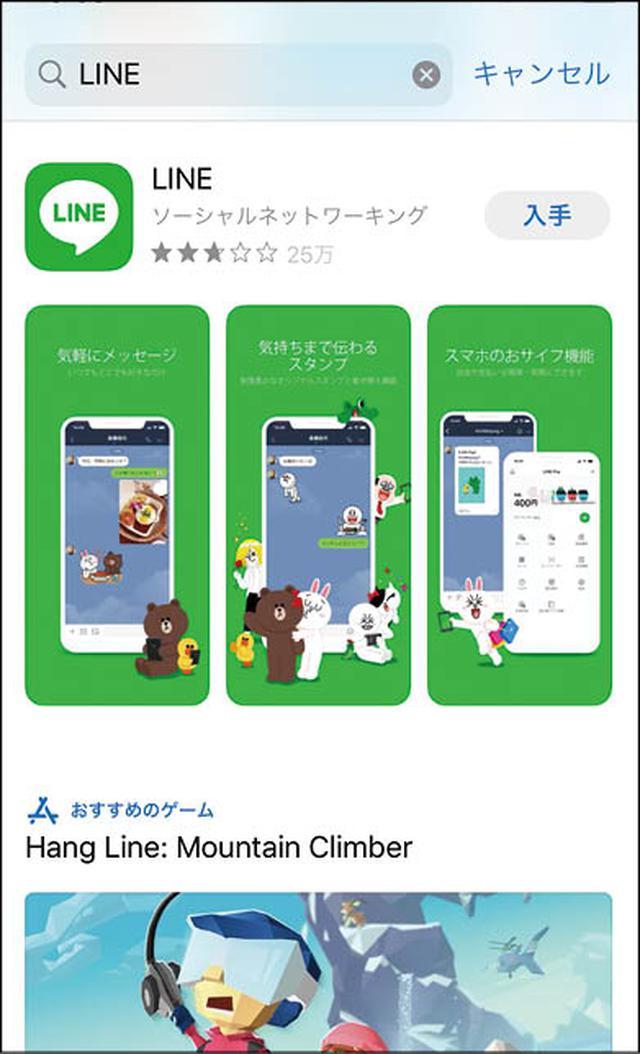 画像2: 【LINEとは②】アプリのインストール・アカウント