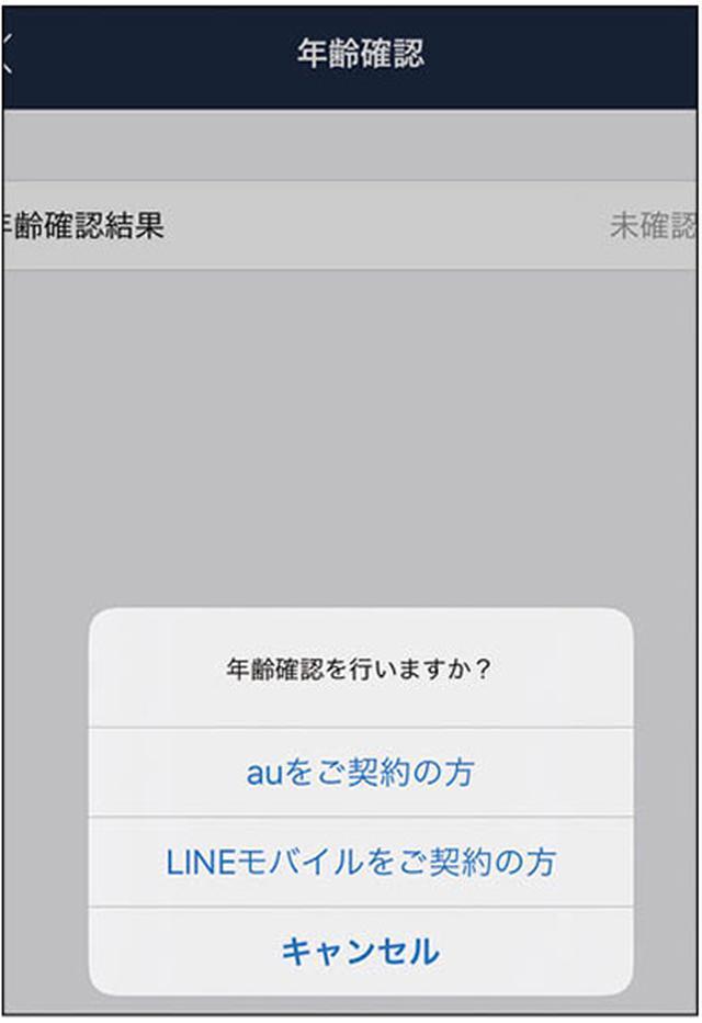 画像11: 【LINEとは②】アプリのインストール・アカウント