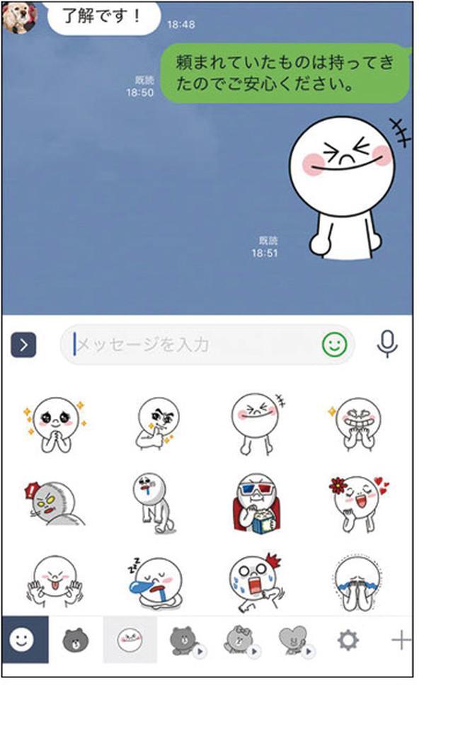 画像17: 【LINEとは③】友達の追加方法は4種類 離れた場所なら「招待」機能を使おう