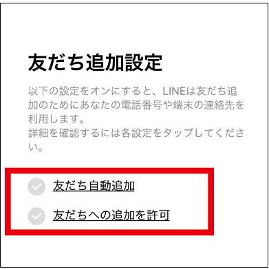 画像6: 【LINEとは②】アプリのインストール・アカウント