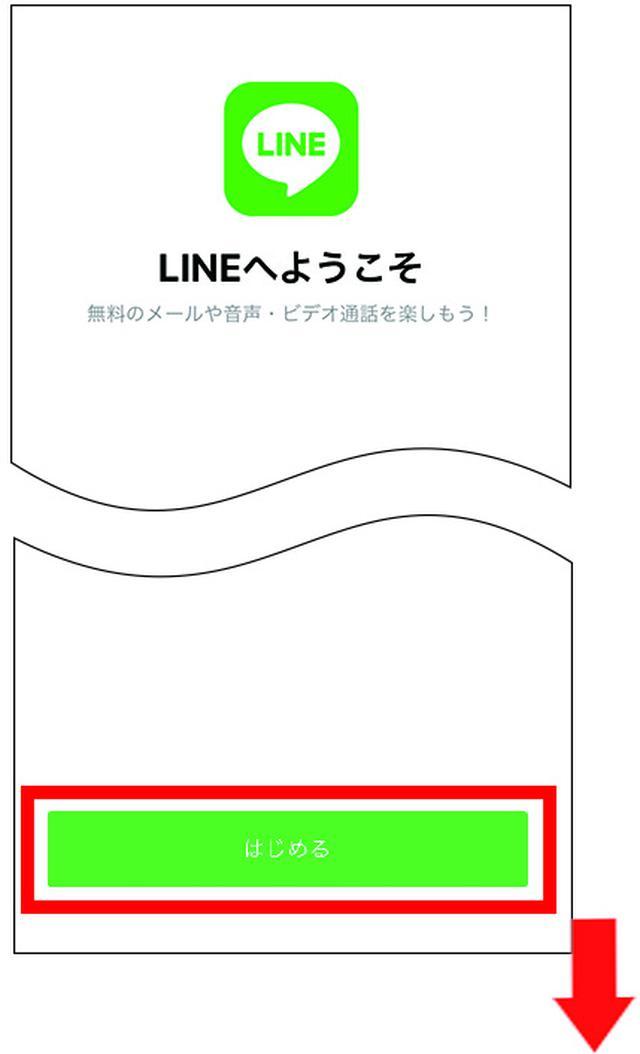 画像3: 【LINEとは②】アプリのインストール・アカウント