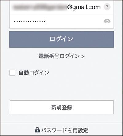 画像12: 【LINEとは①】初心者向けに解説!何ができるサービス?ケータイでも使える?