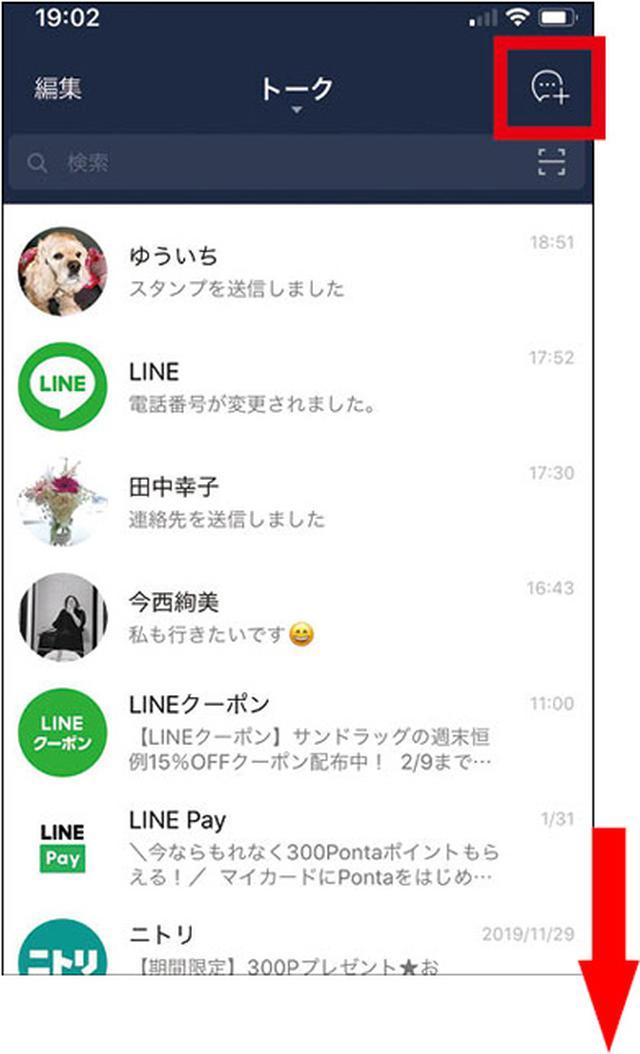 画像18: 【LINEとは③】友達の追加方法は4種類 離れた場所なら「招待」機能を使おう