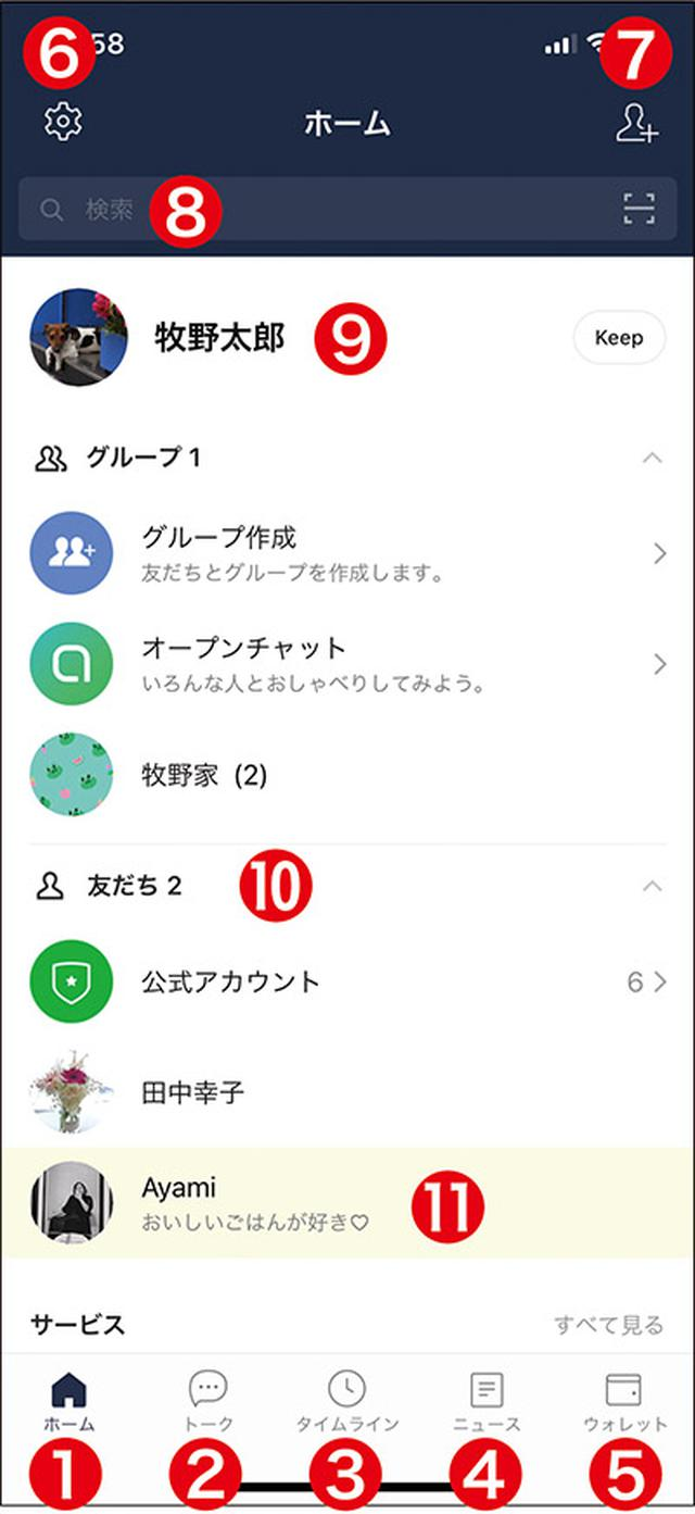 画像7: 【LINEとは①】初心者向けに解説!何ができるサービス?ケータイでも使える?