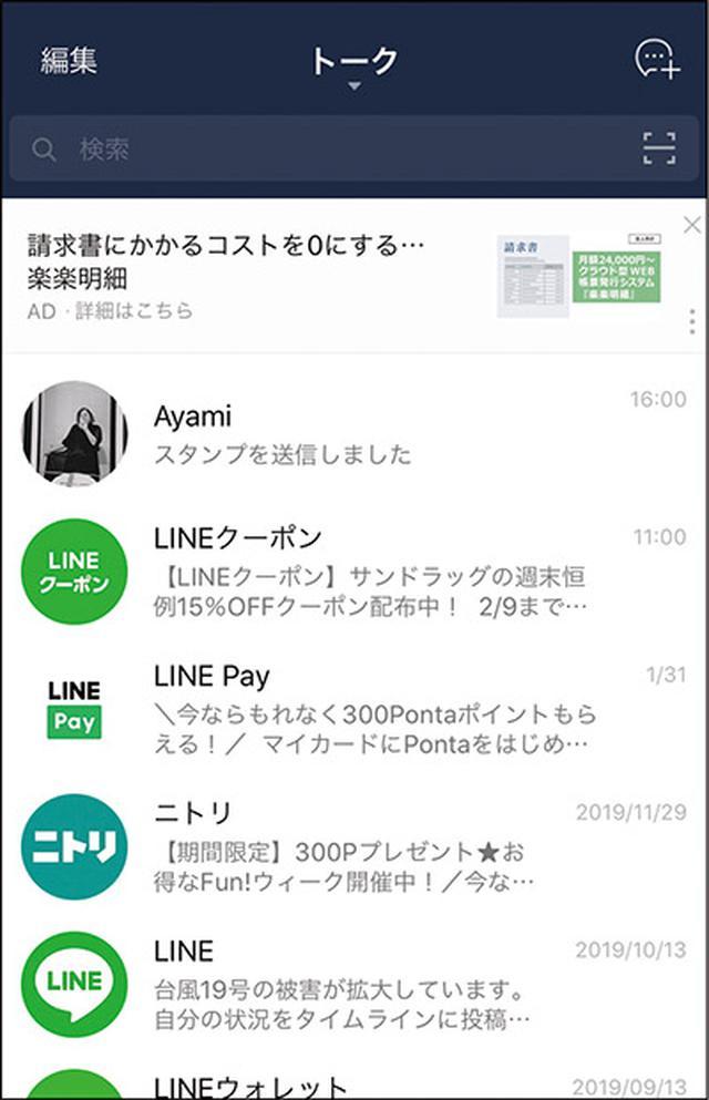 画像4: 【LINEとは①】初心者向けに解説!何ができるサービス?ケータイでも使える?