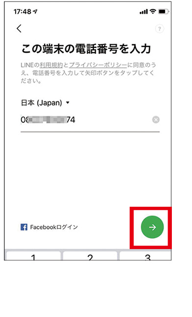 画像4: 【LINEとは②】アプリのインストール・アカウント