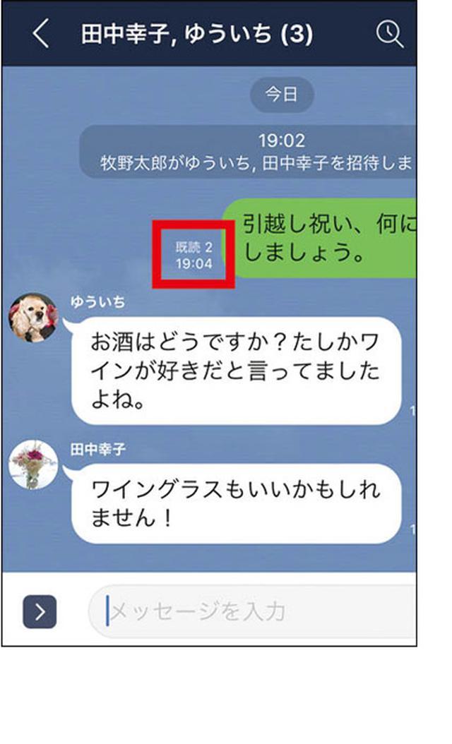 画像21: 【LINEとは③】友達の追加方法は4種類 離れた場所なら「招待」機能を使おう