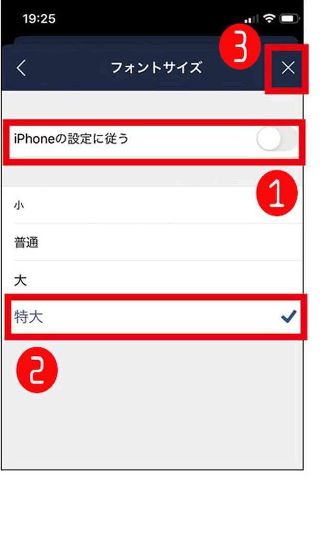 画像23: 【LINEとは③】友達の追加方法は4種類 離れた場所なら「招待」機能を使おう