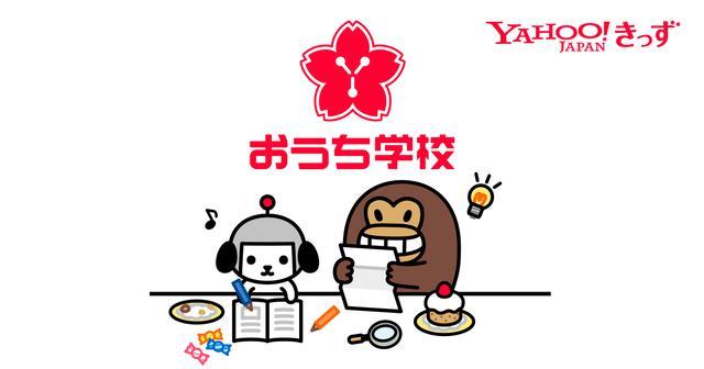 画像: おうち学校 - Yahoo!きっず