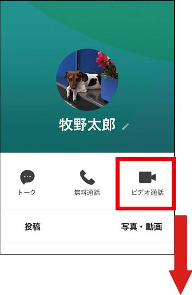 画像3: 【LINE通話の仕方】音声通話・ビデオ通話をする方法 Wi-Fi接続時なら完全無料!