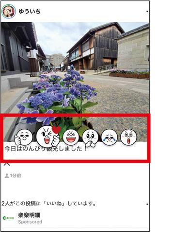 画像2: 【LINEのタイムラインとは】友達と緩くつながる近況報告機能!