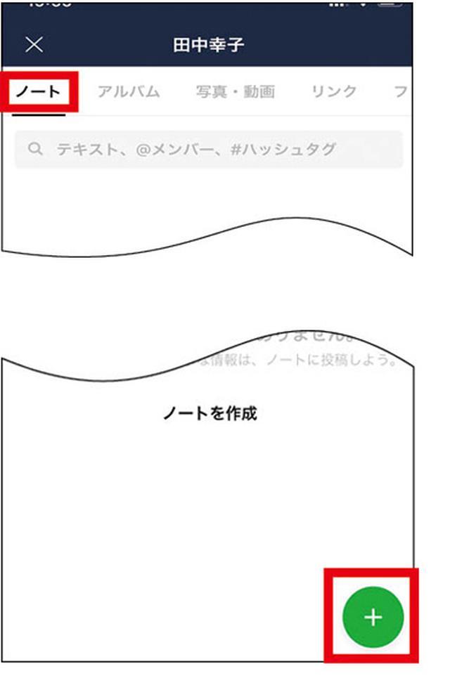 画像1: 【LINE】動画の共有は「ノート」 複数のトークでは使えないので注意