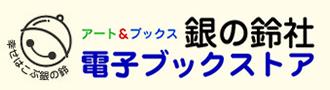 画像: 【ConTenDo】 銀の鈴社電子ブックストア