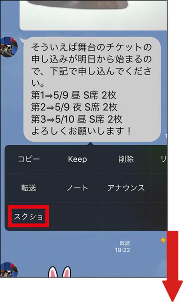 画像3: 【LINE】トークや画像を保存する方法 iPhoneのみの「スクショ」機能とは?