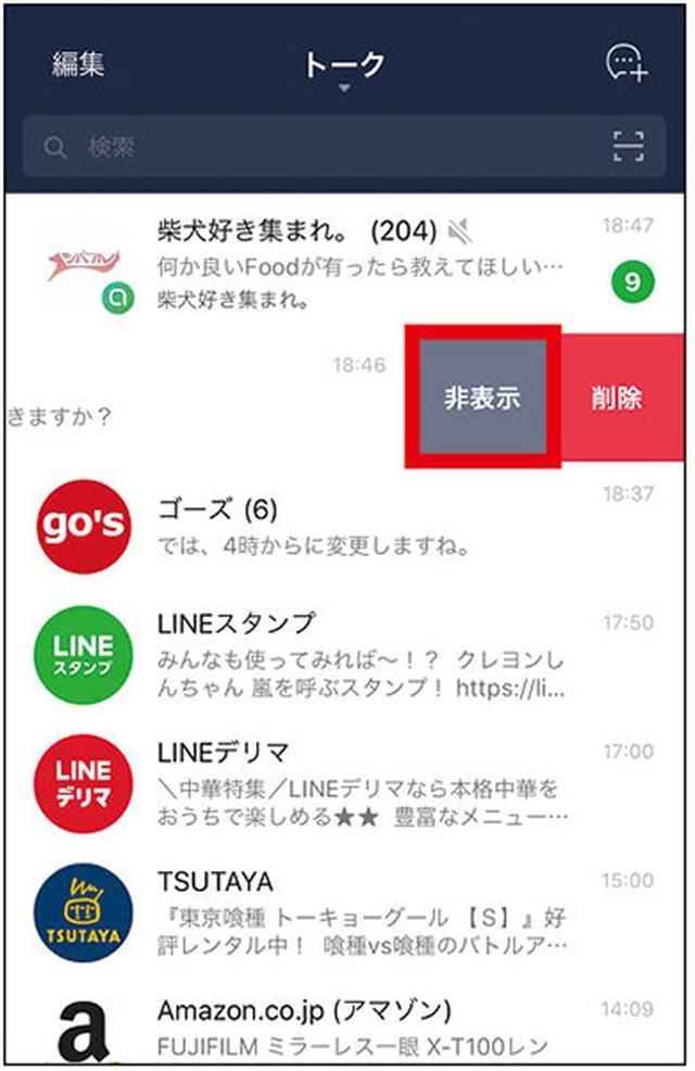 画像1: 【LINE】増えすぎた友達を整理する方法