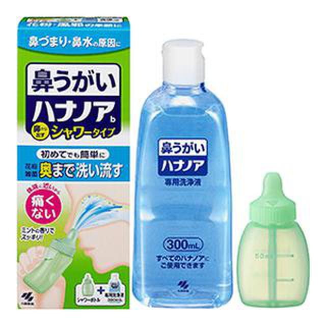 画像1: 簡単な手順【鼻うがいのやり方】副鼻腔炎・後鼻漏の症状改善におすすめ 鼻洗浄の市販品も