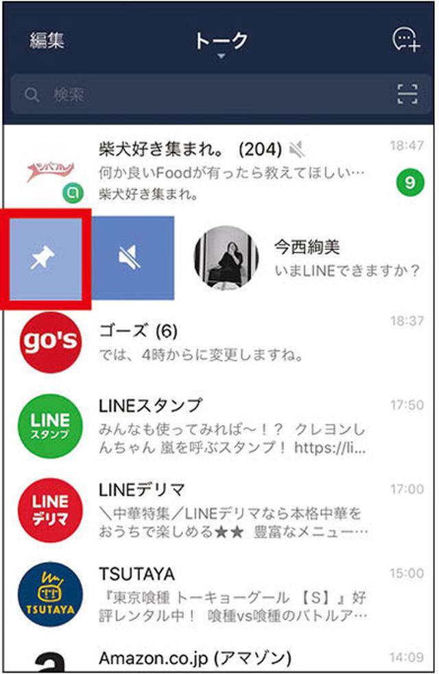 画像2: 【LINE】増えすぎた友達を整理する方法
