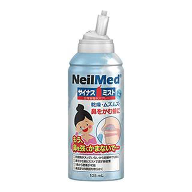 画像2: 簡単な手順【鼻うがいのやり方】副鼻腔炎・後鼻漏の症状改善におすすめ 鼻洗浄の市販品も