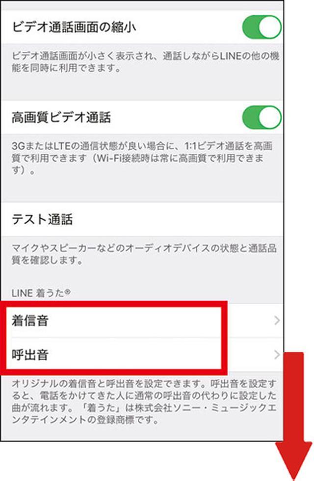 画像5: 【LINE通話の仕方】音声通話・ビデオ通話をする方法 Wi-Fi接続時なら完全無料!