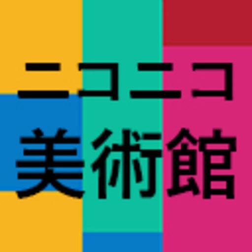 画像: ニコニコ美術館 (ニコ美)(ニコニコ美術館) - ニコニコチャンネル:社会・言論