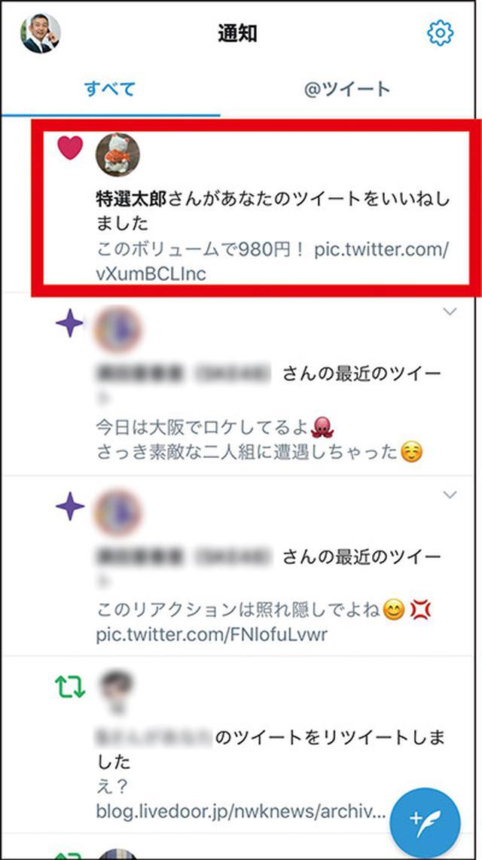 画像19: 【ツイッターとは①】Twitterの始め方を初心者向けに解説