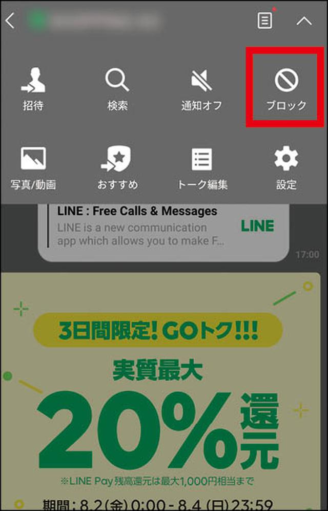 画像2: 【LINE】企業アカウントを完全削除する方法は?