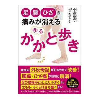 画像: 【正しい歩き方・姿勢】疲れやすい人、O脚の人は「かかと重心」で改善・矯正できる