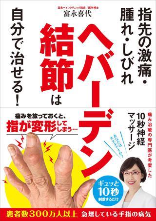 画像: 指先の痛み・腫れ【ヘバーデン結節とは】初期症状の特徴 リウマチとの違いを痛みの専門医が解説