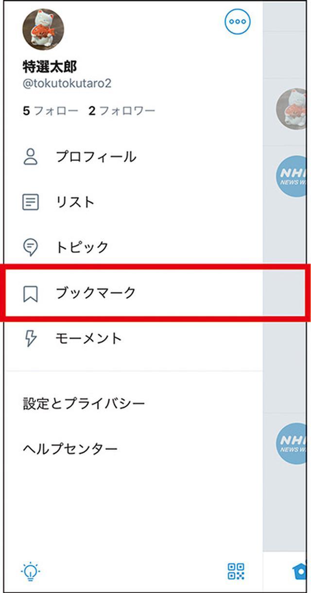 画像21: 【ツイッターとは①】Twitterの始め方を初心者向けに解説
