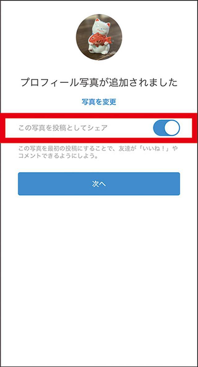 画像16: 【インスタグラムとは①】インスタの基本的な使い方 24時間たつと消える「ストーリーズ」が人気